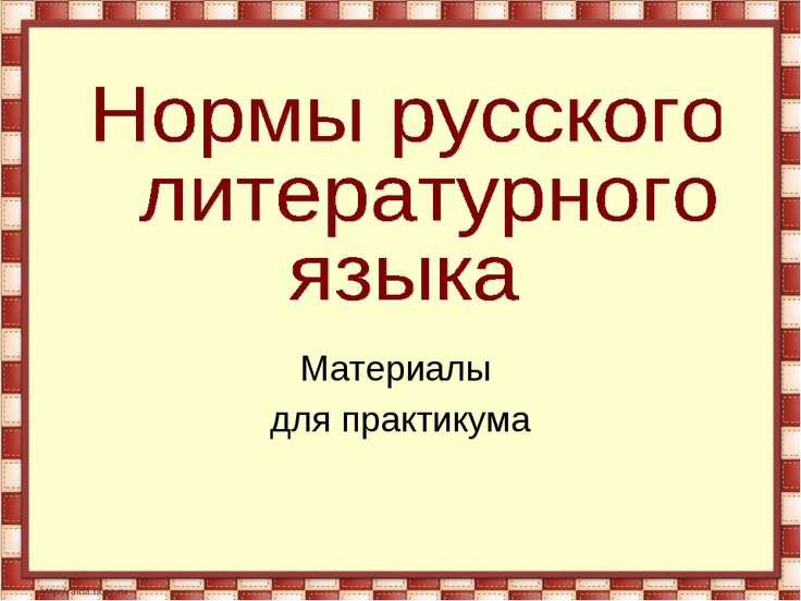 виды норм литературного языка