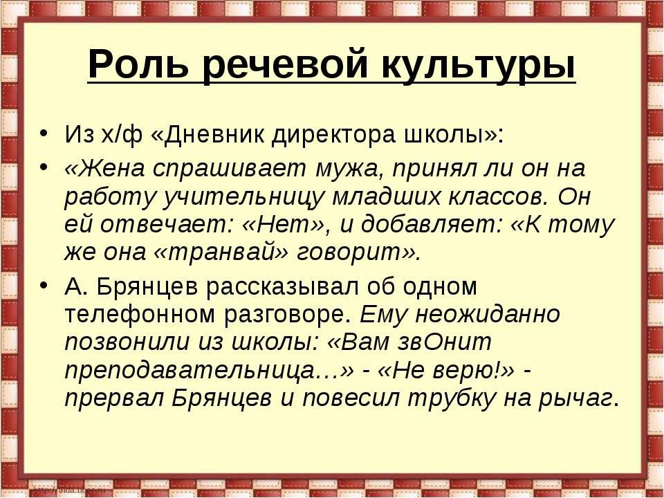 Роль речевой культуры Из х/ф «Дневник директора школы»: «Жена спрашивает мужа...
