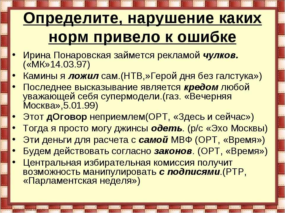 Определите, нарушение каких норм привело к ошибке Ирина Понаровская займется ...