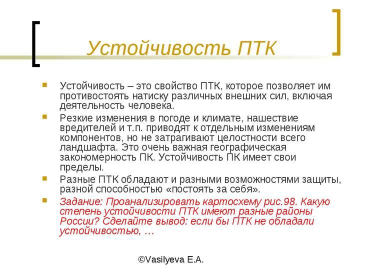 Устойчивость ПТК Устойчивость – это свойство ПТК, которое позволяет им против...