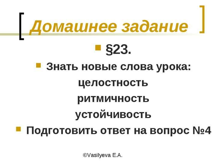 Домашнее задание §23. Знать новые слова урока: целостность ритмичность устойч...
