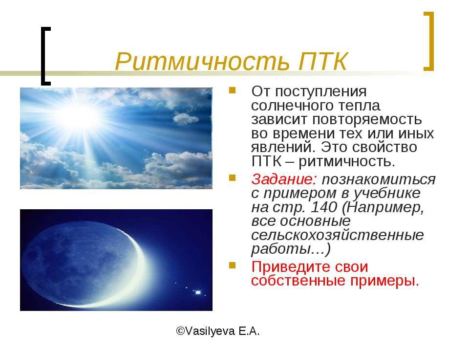 Ритмичность ПТК От поступления солнечного тепла зависит повторяемость во врем...