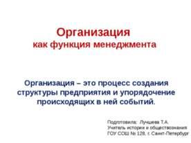 Отчет По Практике Менеджмент Введение