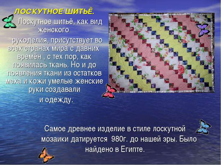 Самое древнее изделие в стиле лоскутной мозаики датируется 980г. до нашей эры...