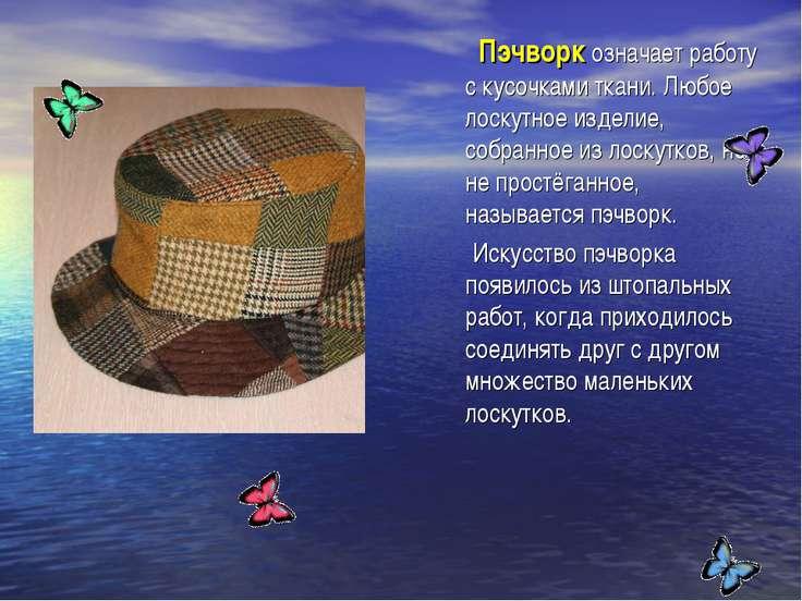 Пэчворк означает работу с кусочками ткани. Любое лоскутное изделие, собранное...
