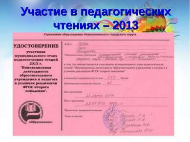 Участие в педагогических чтениях – 2013
