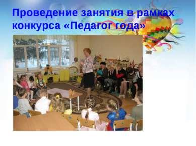 Проведение занятия в рамках конкурса «Педагог года»
