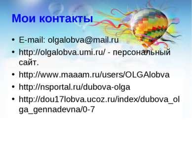 Мои контакты E-mail: olgalobva@mail.ru http://olgalobva.umi.ru/ - персональны...