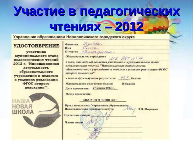 Участие в педагогических чтениях – 2012