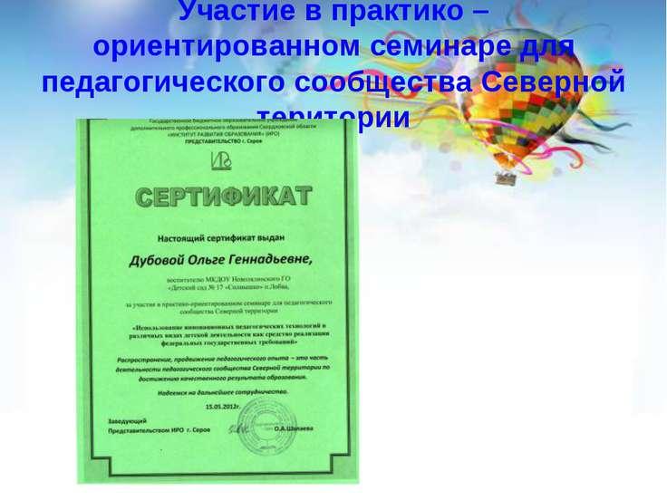 Участие в практико – ориентированном семинаре для педагогического сообщества ...