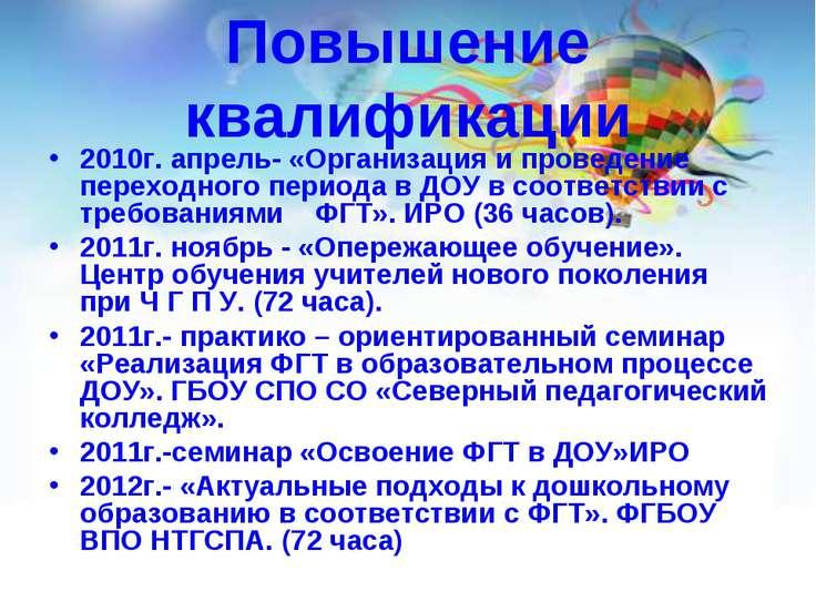 Повышение квалификации 2010г. апрель- «Организация и проведение переходного п...