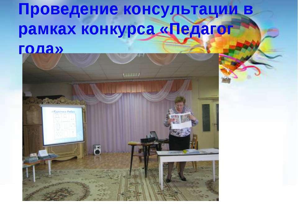 Проведение консультации в рамках конкурса «Педагог года»