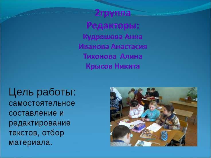 Цель работы: самостоятельное составление и редактирование текстов, отбор мате...