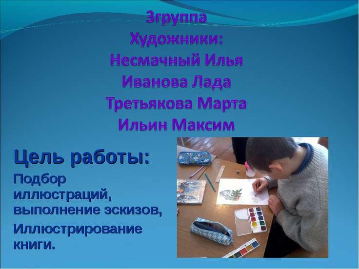 Цель работы: Подбор иллюстраций, выполнение эскизов, Иллюстрирование книги.