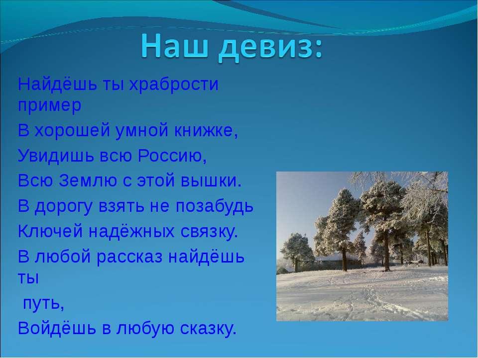 Найдёшь ты храбрости пример В хорошей умной книжке, Увидишь всю Россию, Всю З...