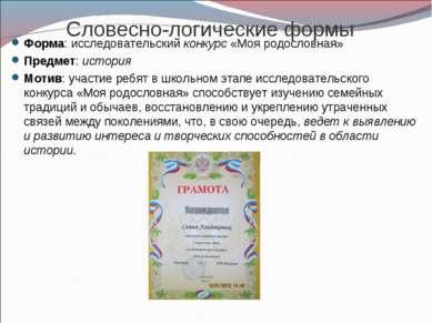 Словесно-логические формы Форма: исследовательский конкурс «Моя родословная» ...