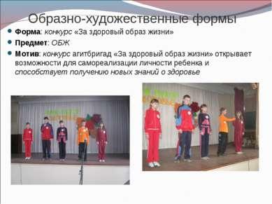 Образно-художественные формы Форма: конкурс «За здоровый образ жизни» Предмет...