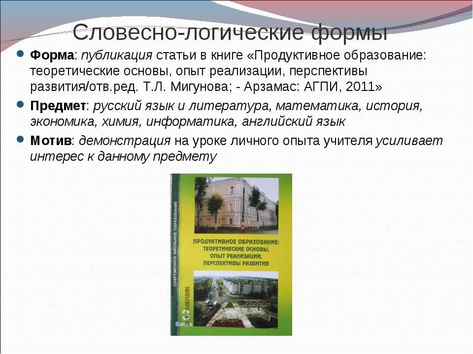 Словесно-логические формы Форма: публикация статьи в книге «Продуктивное обра...