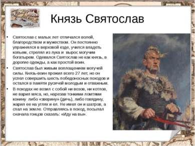 Князь Святослав Святослав с малых лет отличался волей, благородством имужест...