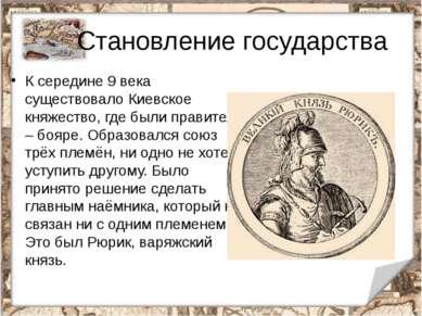 Становление государства К середине 9 века существовало Киевское княжество, гд...