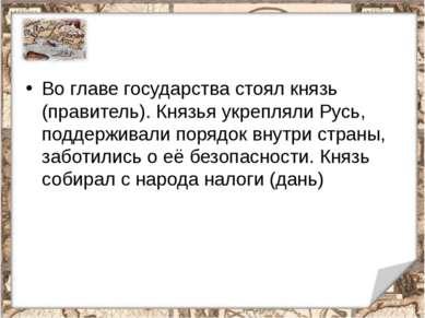 Во главе государства стоял князь (правитель). Князья укрепляли Русь, поддержи...