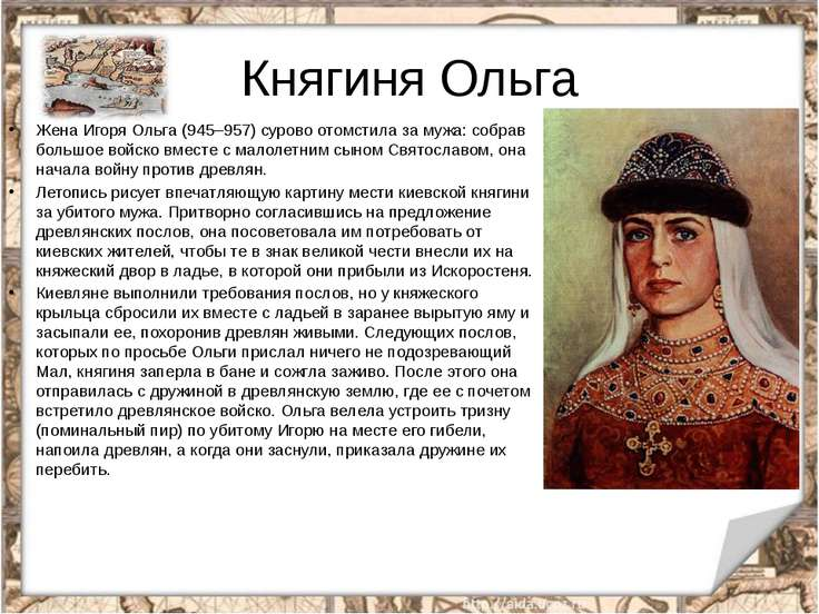 Княгиня Ольга Жена Игоря Ольга (945–957) сурово отомстила за мужа: собрав бол...