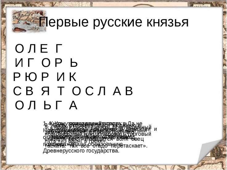 Первые русские князья 1. Князь, захвативший власть в Новгороде после смерти Р...