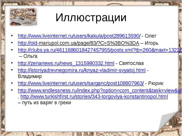 Иллюстрации http://www.liveinternet.ru/users/kakula/post289613590/ - Олег htt...