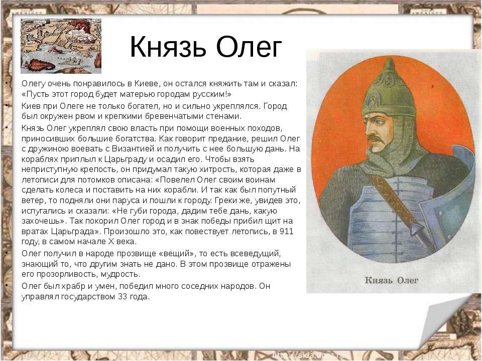 Князь Олег Олегу очень понравилось в Киеве, он остался княжить там исказал: ...