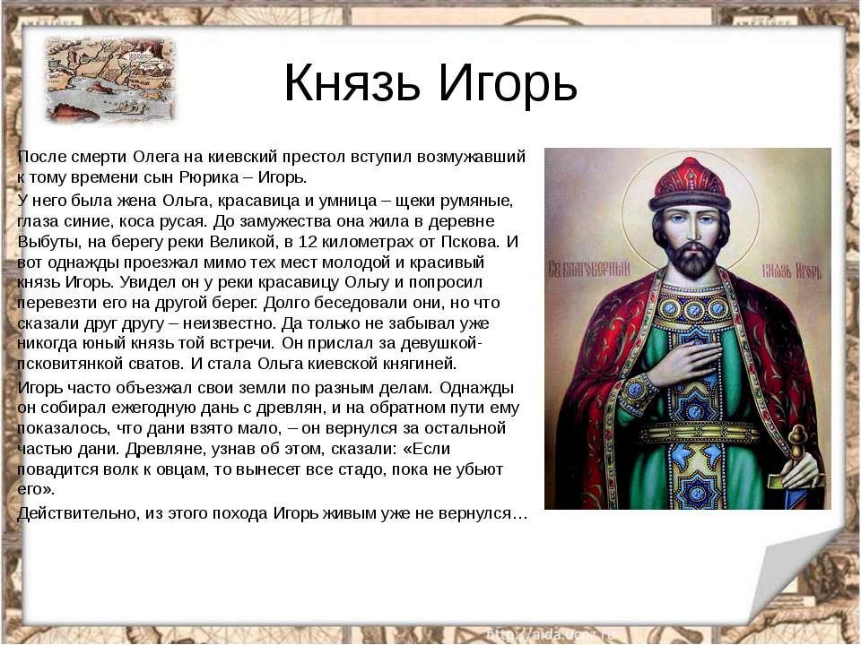 Князь Игорь После смерти Олега на киевский престол вступил возмужавший к тому...