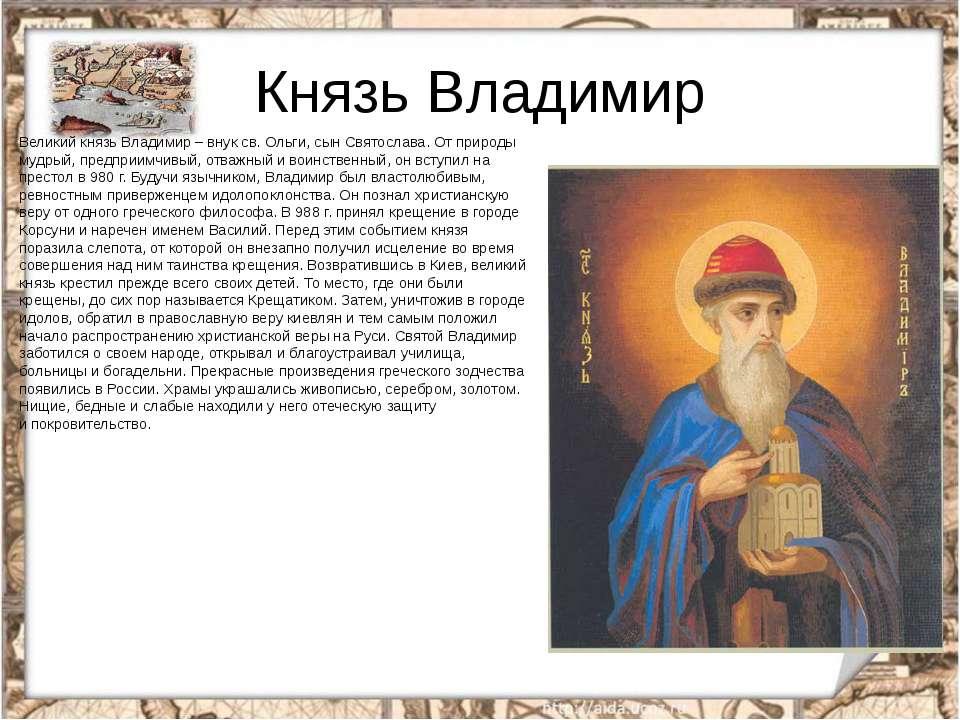 Князь Владимир Великий князь Владимир – внук св. Ольги, сын Святослава. От пр...