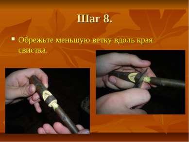 Шаг 8. Обрежьте меньшую ветку вдоль края свистка.
