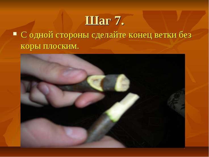 Шаг 7. С одной стороны сделайте конец ветки без коры плоским.