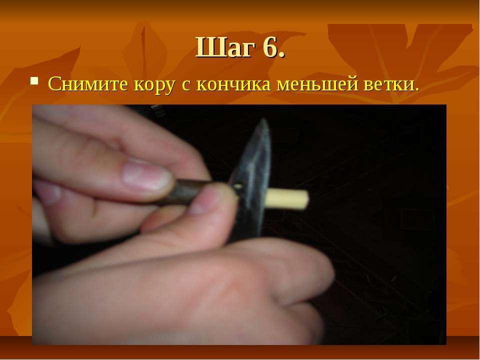 Шаг 6. Снимите кору с кончика меньшей ветки.