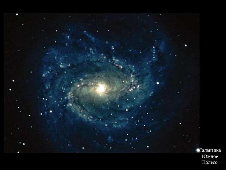 Галактика Южное Колесо