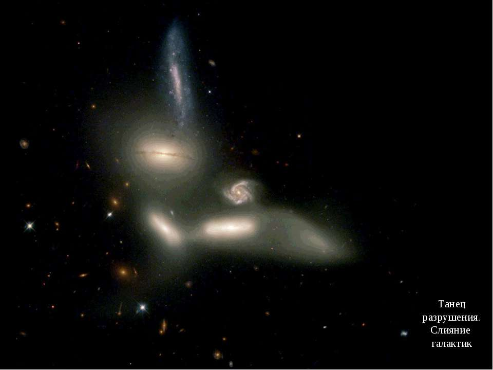 Танец разрушения. Слияние галактик