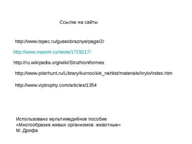 http://www.tspec.ru/guseobraznye/page/2/ http://www.vsesmi.ru/news/1729217/ h...