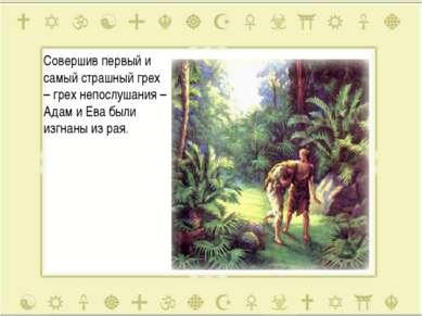Совершив первый и самый страшный грех – грех непослушания – Адам и Ева были и...