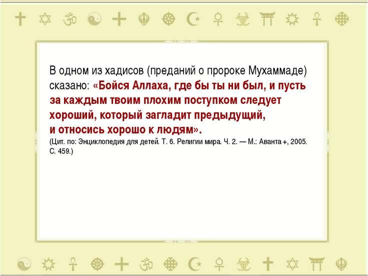 Водном изхадисов (преданий опророке Мухаммаде) сказано: «Бойся Аллаха, где...