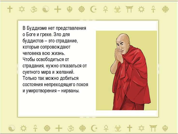 ВБуддизме нет представления о Боге и грехе. Зло для буддистов – это страдани...