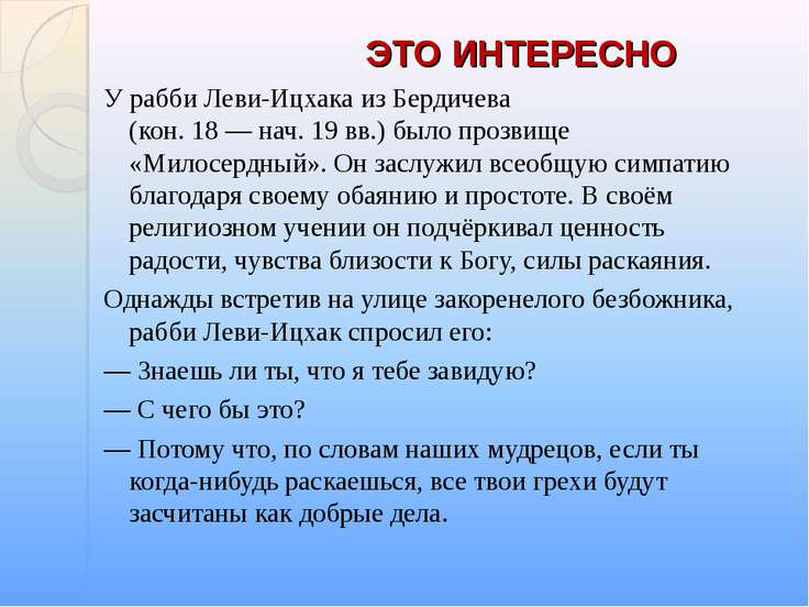 Урабби Леви-Ицхака изБердичева (кон.18—нач.19вв.) было прозвище «Милос...