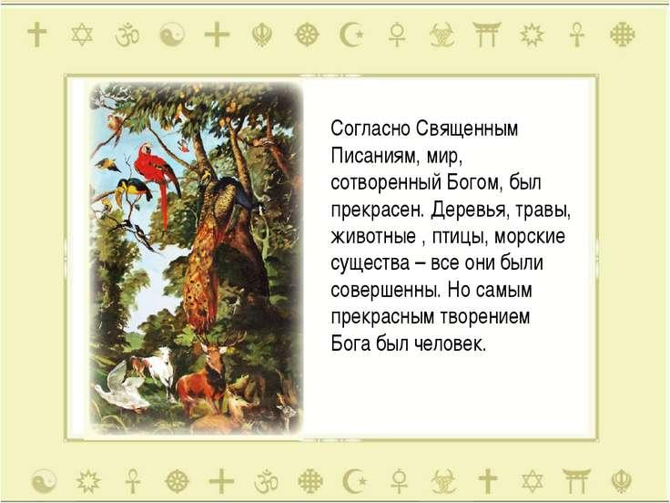 Согласно Священным Писаниям, мир, сотворенный Богом, был прекрасен. Деревья, ...