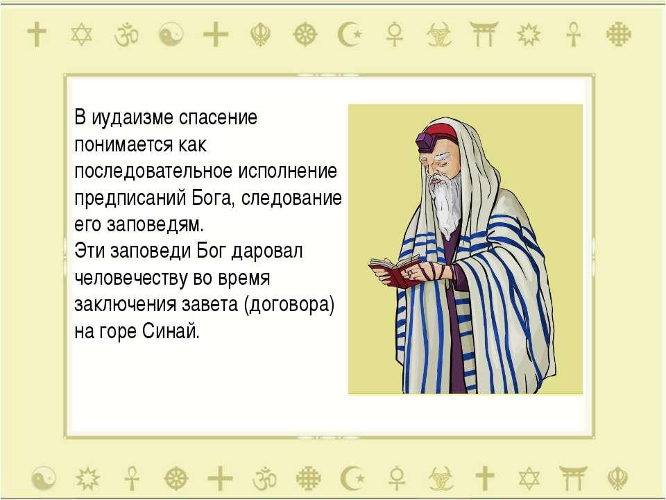 В иудаизме спасение понимается как последовательное исполнение предписаний Бо...