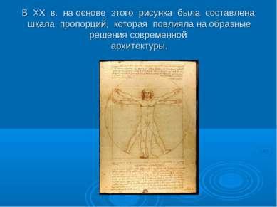 В XX в. на основе этого рисунка была составлена шкала пропорций, которая повл...