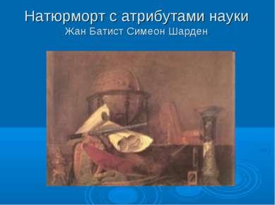 Натюрморт с атрибутами науки Жан Батист Симеон Шарден