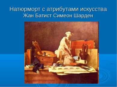 Натюрморт с атрибутами искусства Жан Батист Симеон Шарден