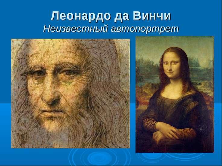 Леонардо да Винчи Неизвестный автопортрет