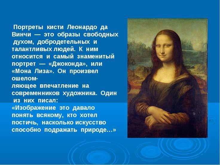 Портреты кисти Леонардо да Винчи — это образы свободных духом, добродетельных...