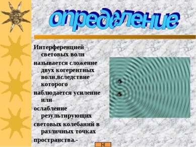 Интерференцией световых волн называется сложение двух когерентных волн,вследс...