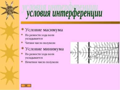 Условие масимума На разности хода волн укладывается Четное число полуволн Усл...